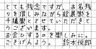 2012年12月絵展楽 鈴木悦郎コメント