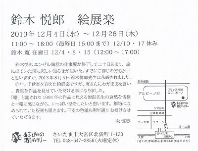 2013年12月絵展楽DM
