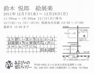2011年12月絵展楽 鈴木悦郎